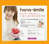 hana-smile