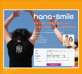 hana-smile女性ページ
