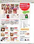 Heisei Girls