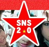 SNS2.0マーク