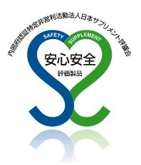 日本サプリメント協会SSマーク