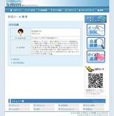 WWW持田メール